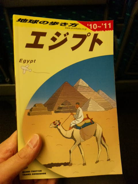 ちょっくらエジプトへ