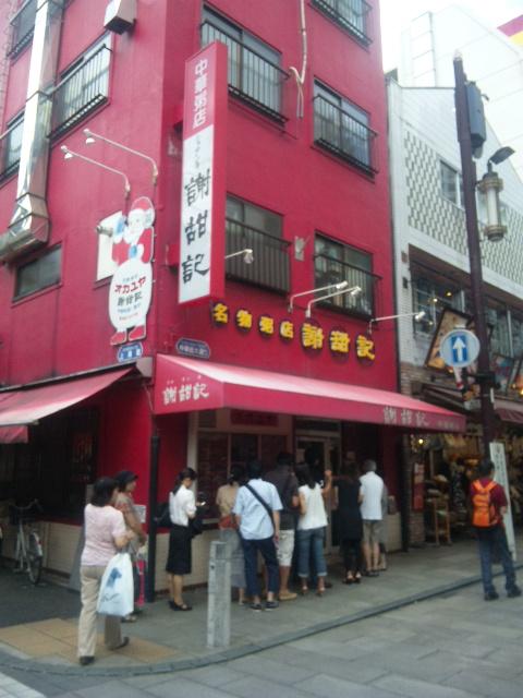 横浜中華街 謝甜記のお粥
