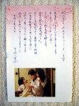 Sayuri_nenga_2