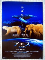 Movie_earth